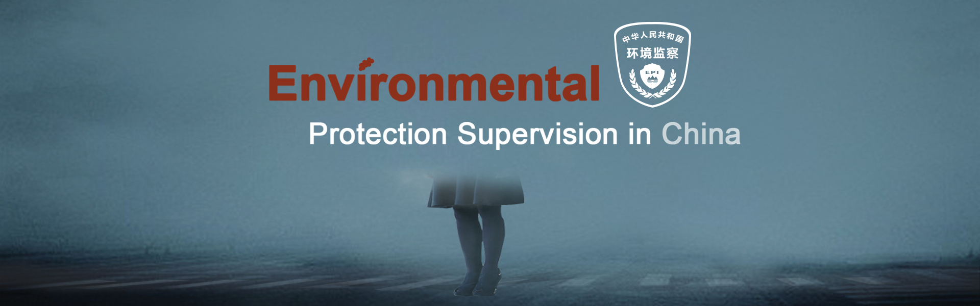 environmental protection supervision in China